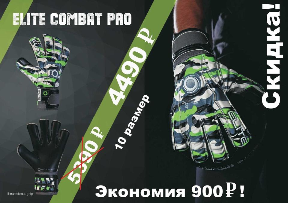 Профессиональные вратарские перчатки Elite Combat Pro