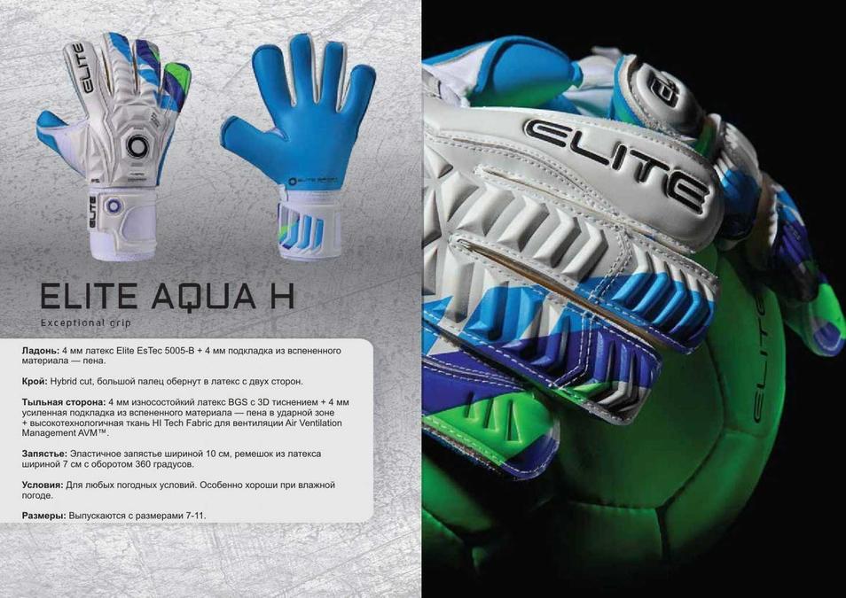 Вратарские перчатки Elite Aqua H