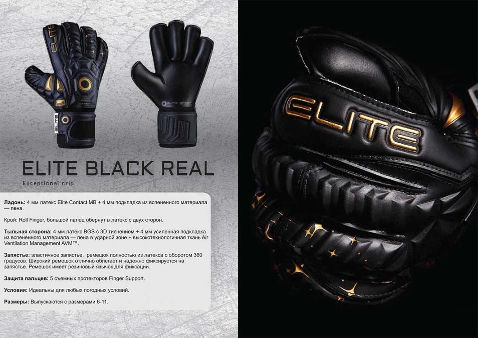 Вратарские перчатки Elite Black Real