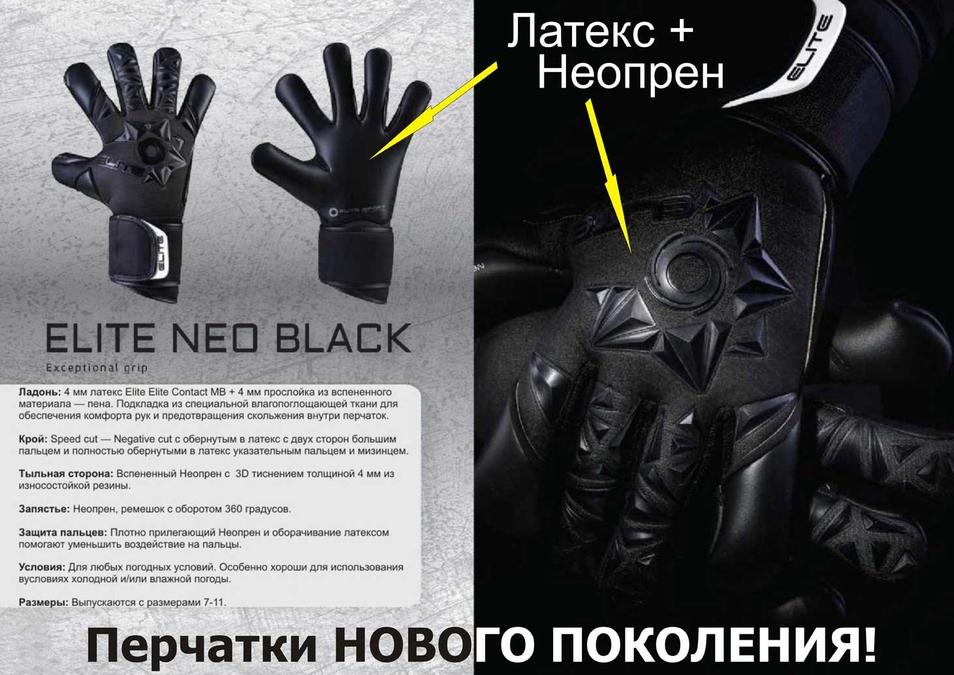 Вратарские перчатки Elite Neo Black